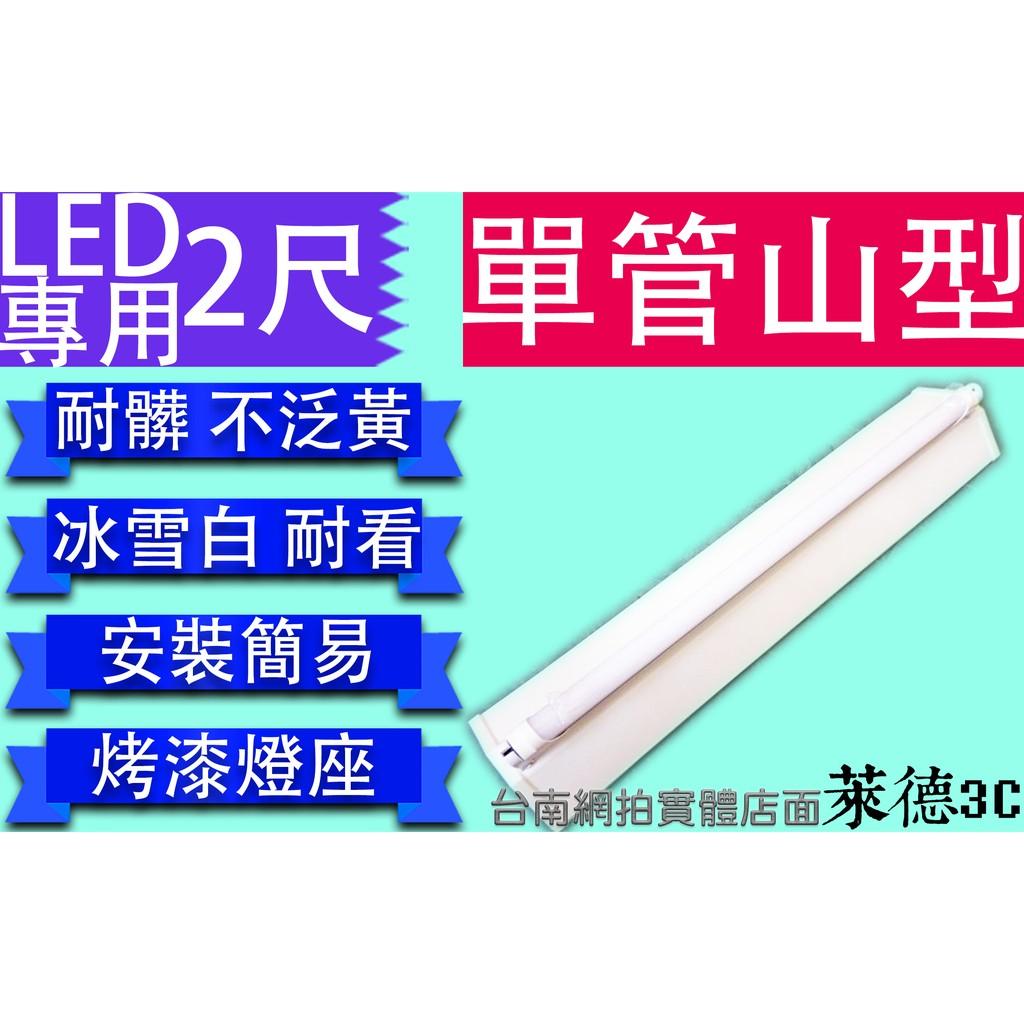 2 呎山型燈座LED T8 2 尺日光燈管單管雙管施工簡易可開發票