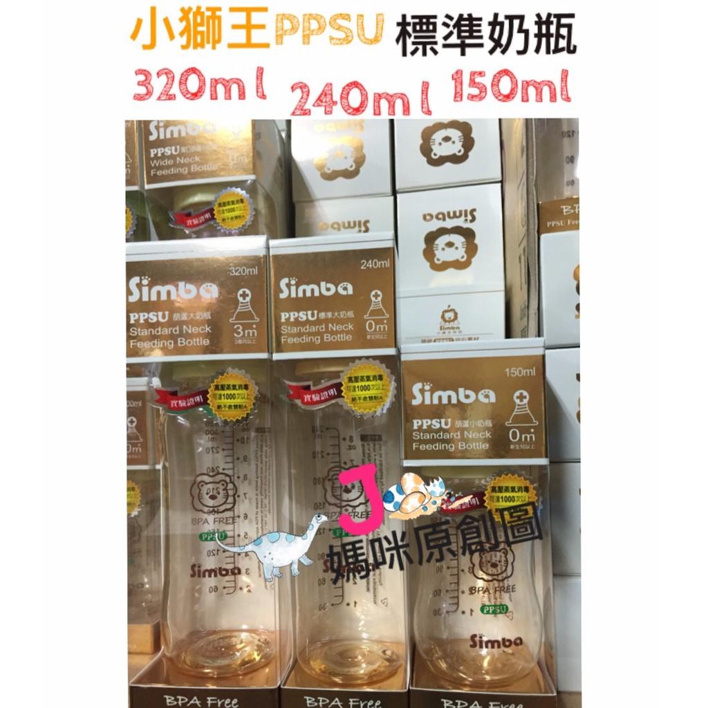 ~ ~小獅王PPSU 奶瓶320ml 240ml 150ml 奶瓶