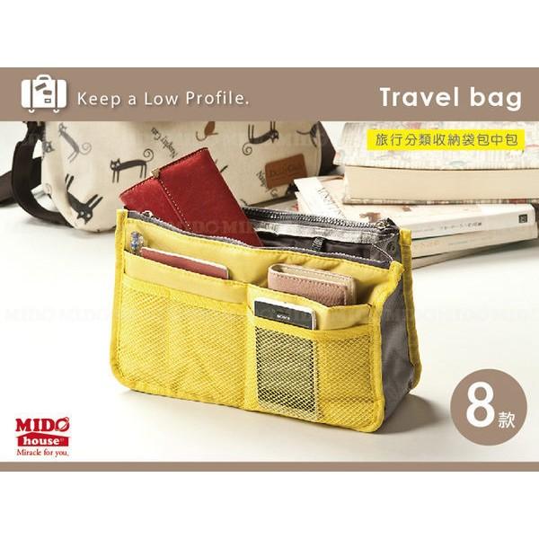 Travel bag 旅行雙拉鏈分類收納袋包中包置物袋收納袋袋中袋8 款~Midohous