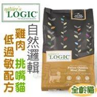 美國Nature s LOGIC 自然邏輯~挑嘴貓雞肉低過敏配方100 全天然糧3 3LB
