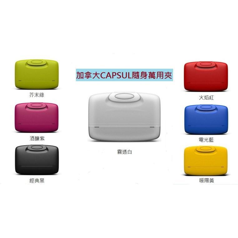 加拿大CAPSUL 隨身萬用夾黑白紅黃藍綠紫可挑色350 元個名片盒名片夾零錢包記憶卡小物