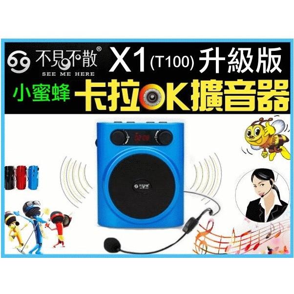 ~MP5 ~不見不散X1 T100 升級版卡拉OK 擴音器錄音FM 喇叭小蜜蜂插卡麥克風M