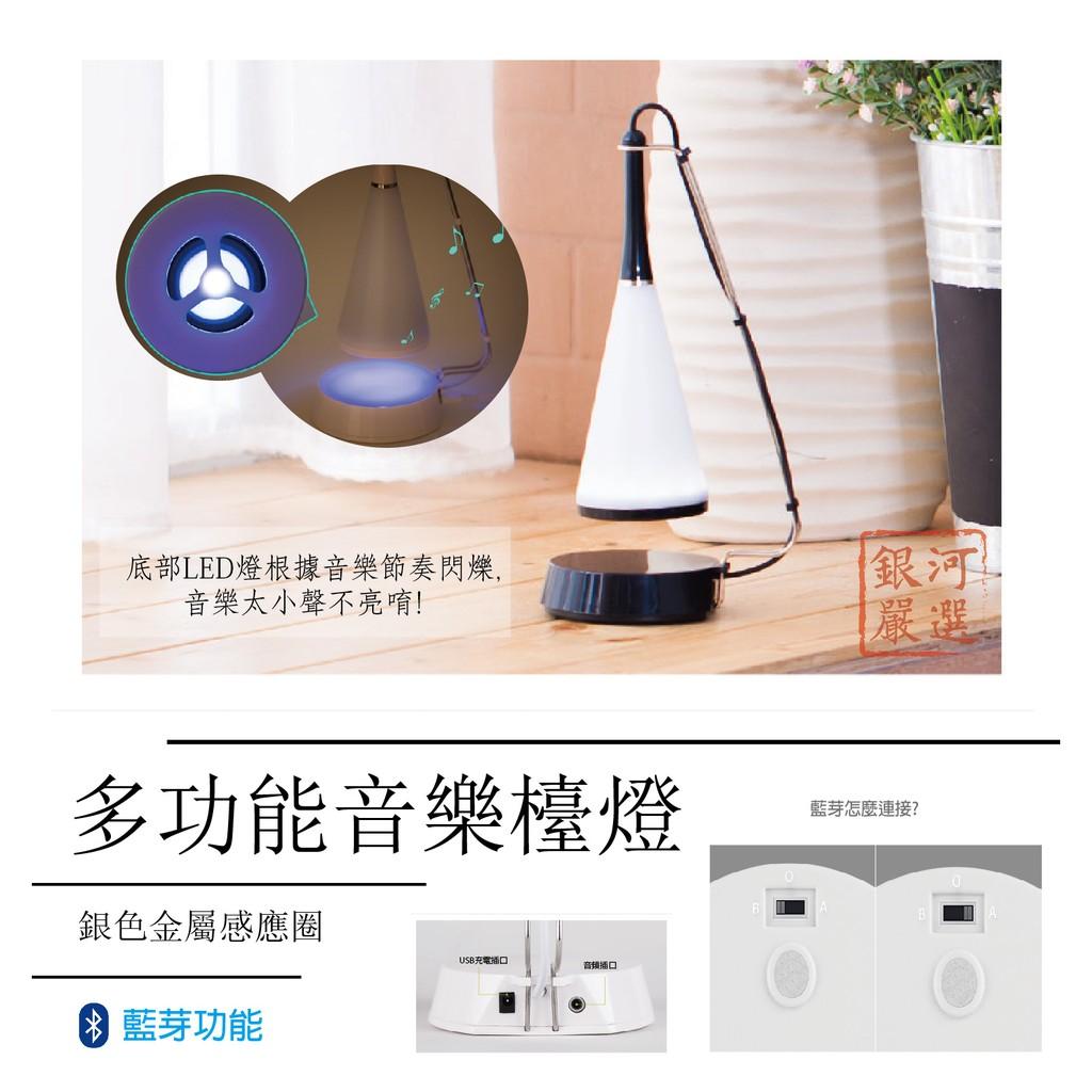 銀河 藍芽感應音響  小檯燈多 感應音響觸摸感應式LED 檯燈簡約 發光可外接臥室床頭
