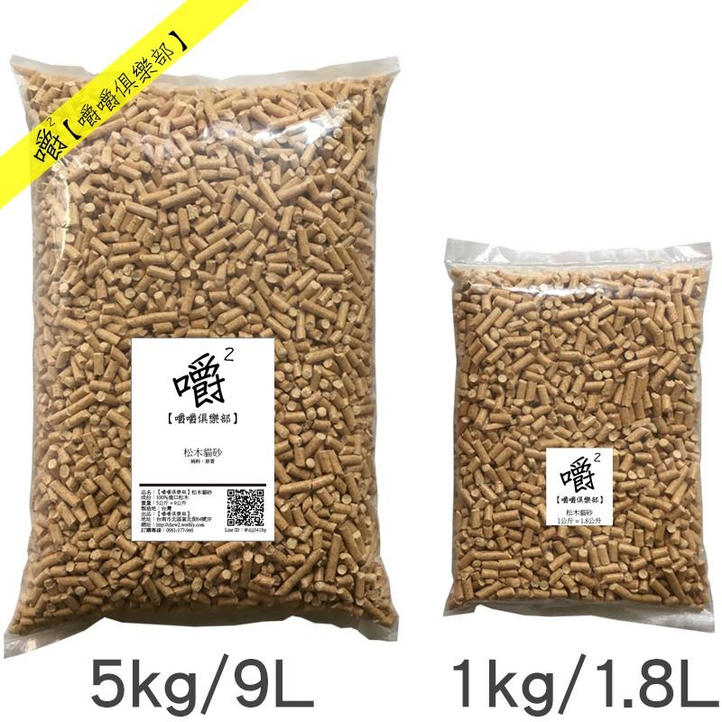 松木貓砂5kg 9L 、1kg 1 8L (木屑砂、純 松木)~嚼嚼俱樂部~