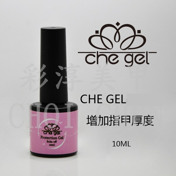 ~che gel 可卸增厚底膠10ml ~薄軟的指甲特別 加固保護固定劑結合劑結合膠