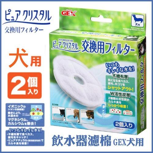 寵愛汪喵❤️ GEX 淨水飲水器濾棉濾心2 入裝