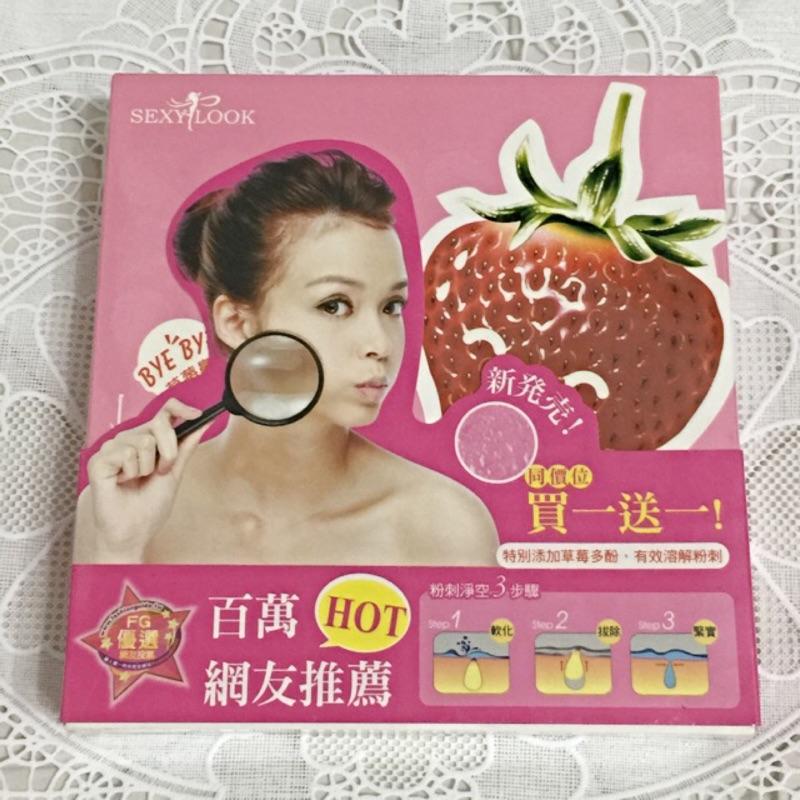 ~SexyLook ~草莓粉刺淨空組