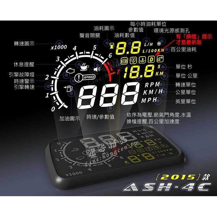 真正2015 年 款ASH 4C HUD 抬頭顯示器水溫電壓轉速換檔提示OBD2 出廠時已