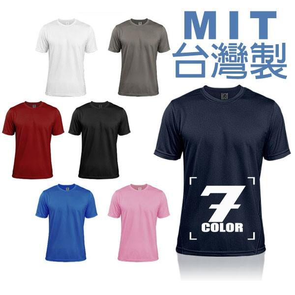 ~eGiant ~ 製~CE05S ~圓領素面寬鬆版纖柔透氣夏日短袖T 恤紅、白、藍