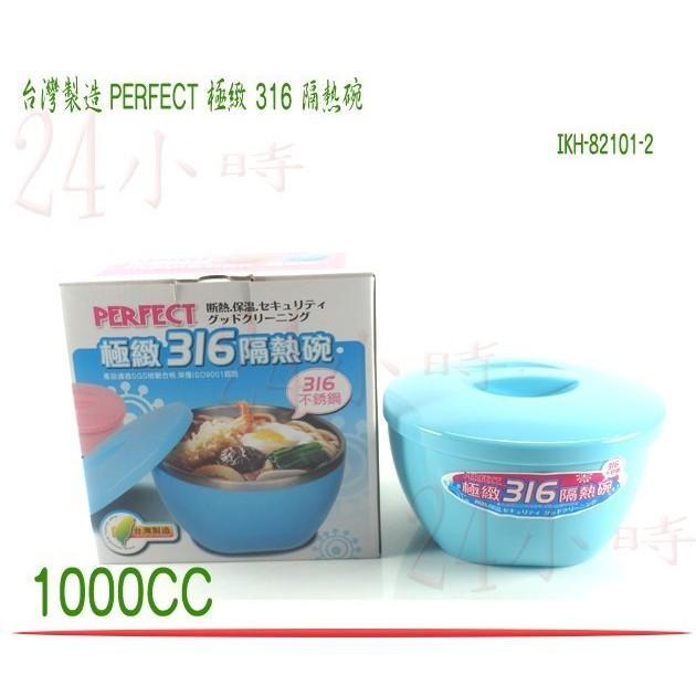 ~24 小時~PERFECT 理想牌極緻316 隔熱碗防燙碗兒童碗粉藍色1000cc IK