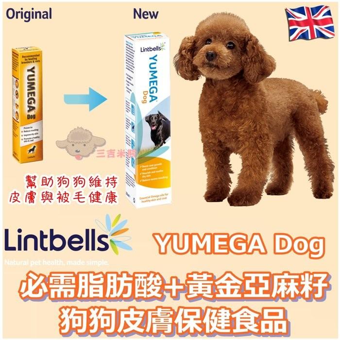 ~三吉米熊~英國Lintbells 優美加YUMEGA DOG 狗狗皮膚保健草本黃金亞麻籽