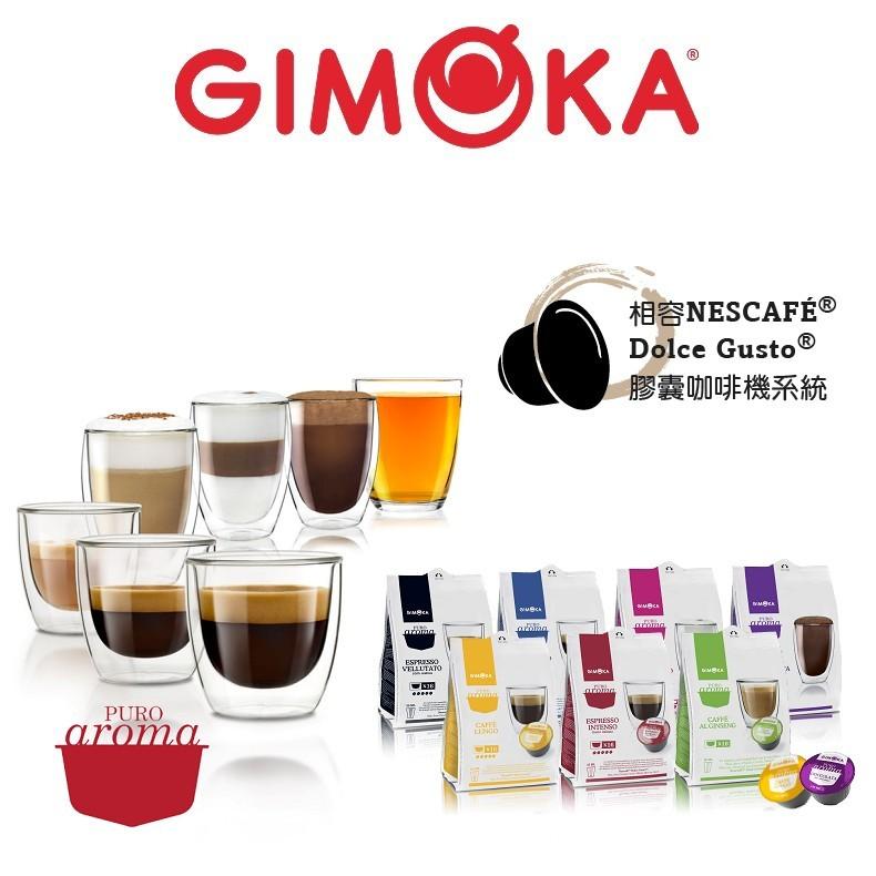 Gimoka 品牌目錄咖啡膠囊☕Dolce Gusto ☕