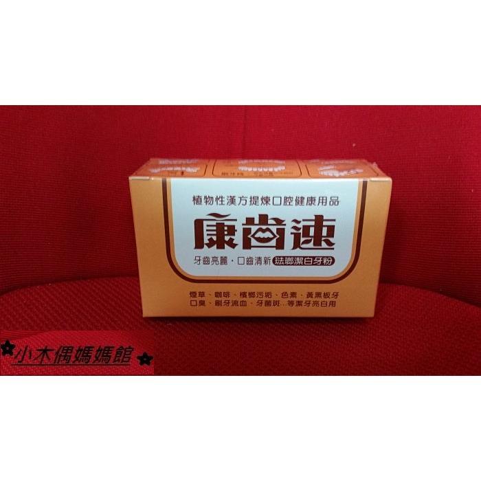 康齒速琺瑯潔白橙色48g 植物性漢方提煉口腔健康牙粉