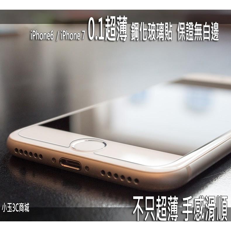 康寧0 1 iPhone7 iPhone6 Plus 非滿版鋼化玻璃貼iPhone 7 6