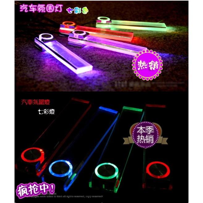 ZY 615 汽車氛圍燈車用LED 氣氛燈車內裝飾燈室內腳底燈