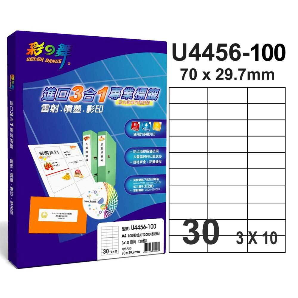 彩之舞自粘性標籤貼紙U4456 100 A4 白色3X10 格直角無邊100 張包