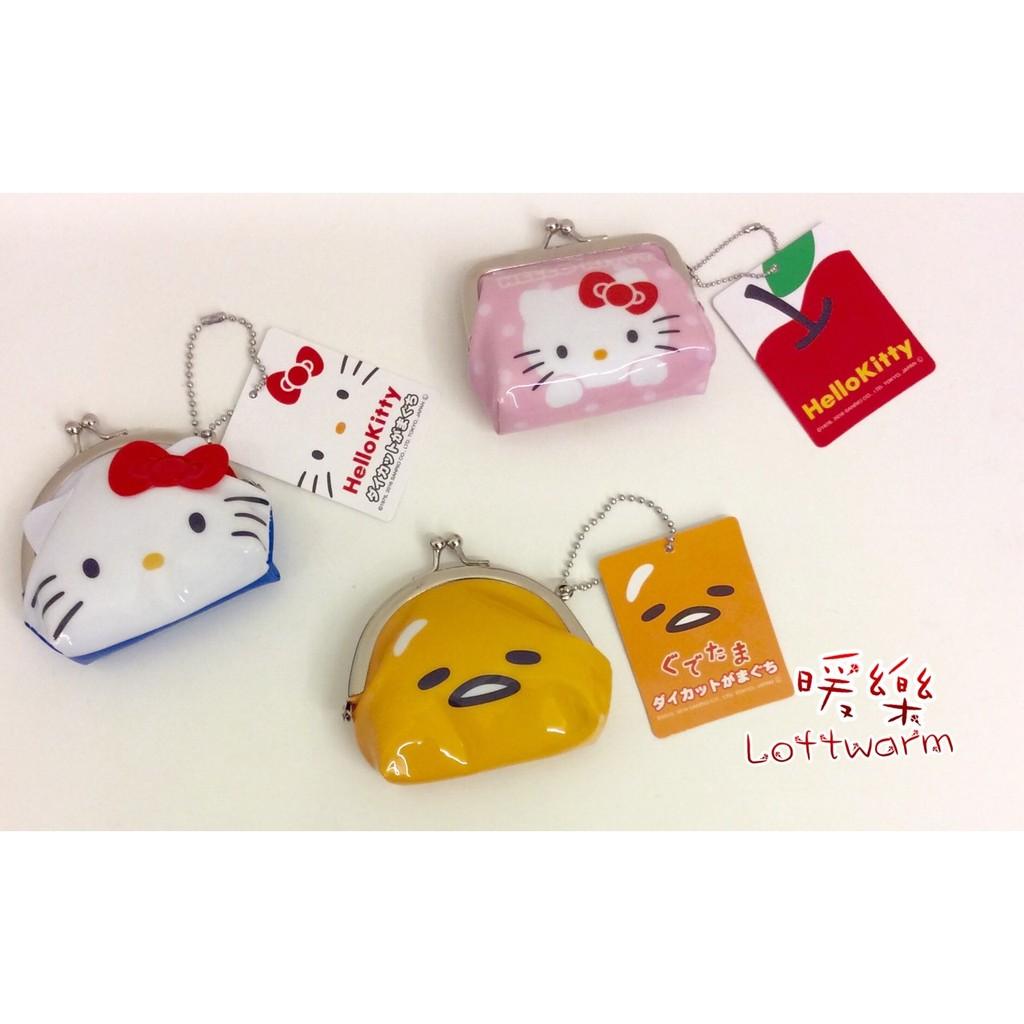 暖樂Hello kitty 凱蒂貓蛋黃哥超可愛零錢包吊飾 口金包