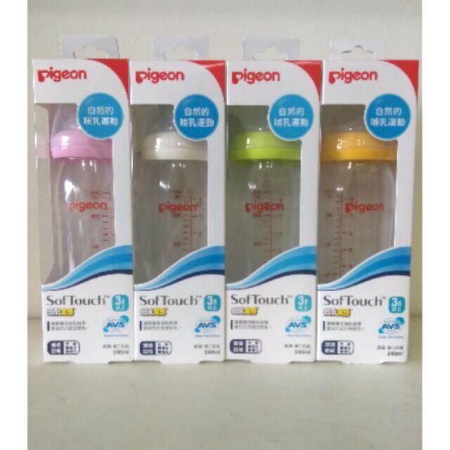 ✨新顏色✨貝親pigeon 寬口母乳實感玻璃奶瓶240ml