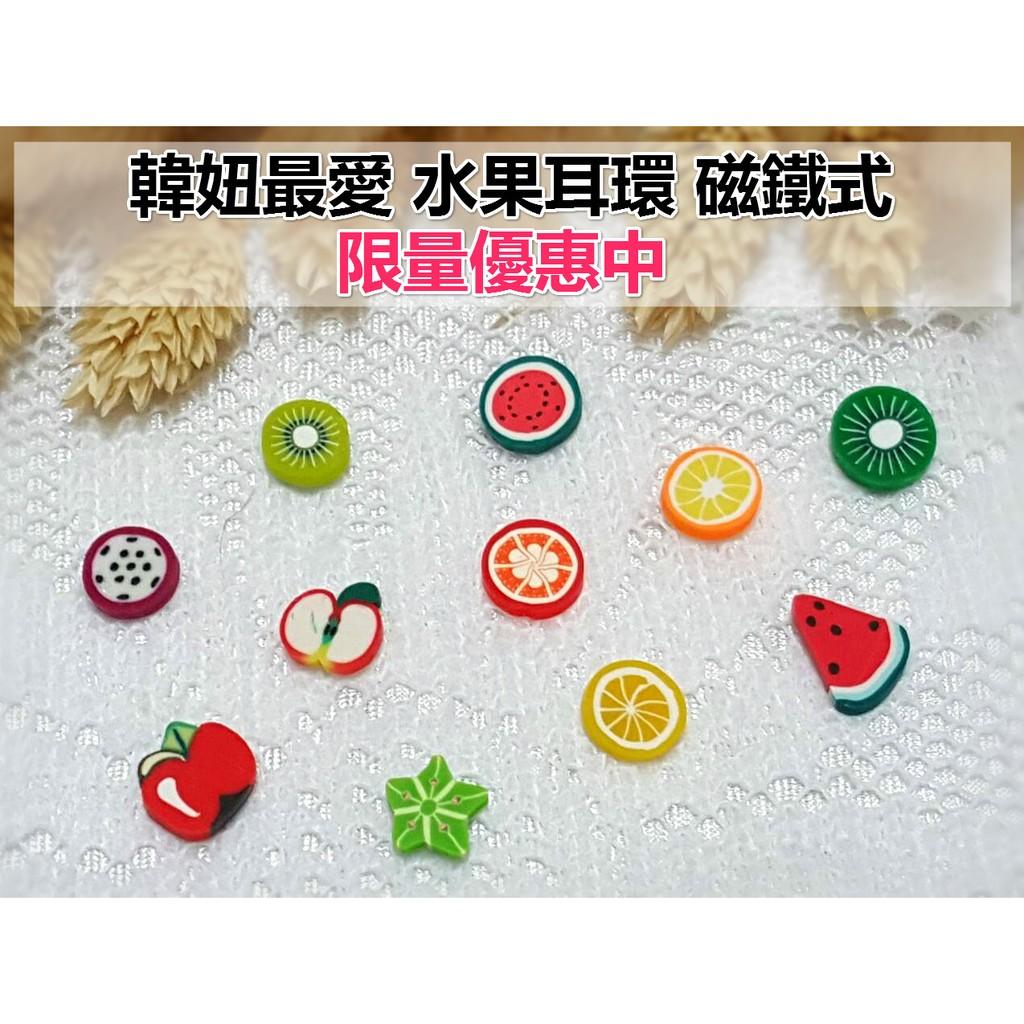 ~K L home shop ~ 手作原創免耳洞磁鐵款超可愛水果耳環多款~ ~