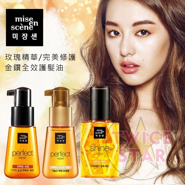 韓國mise en scene 玫瑰精華完美修護金鑽全效保濕款護髮油70ml