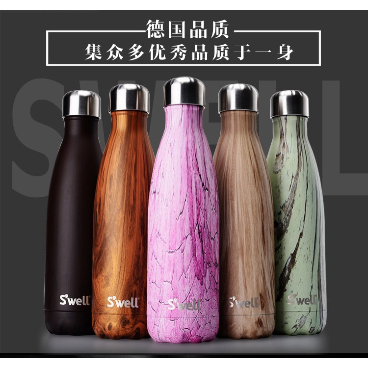 swell bottle 木纹保温杯