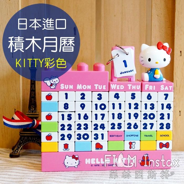~菲林因斯特~  HELLO KITTY 彩色積木月曆自由 萬年曆週曆日曆凱蒂貓三麗鷗