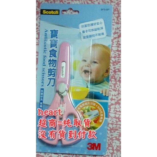 ~心愛~3M Scotch 寶寶抗菌安全食物剪刀粉色