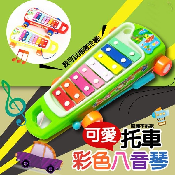 熊爸爸兒童玩具鐵琴音感培養彩色托車八音琴~CE WG010 ~