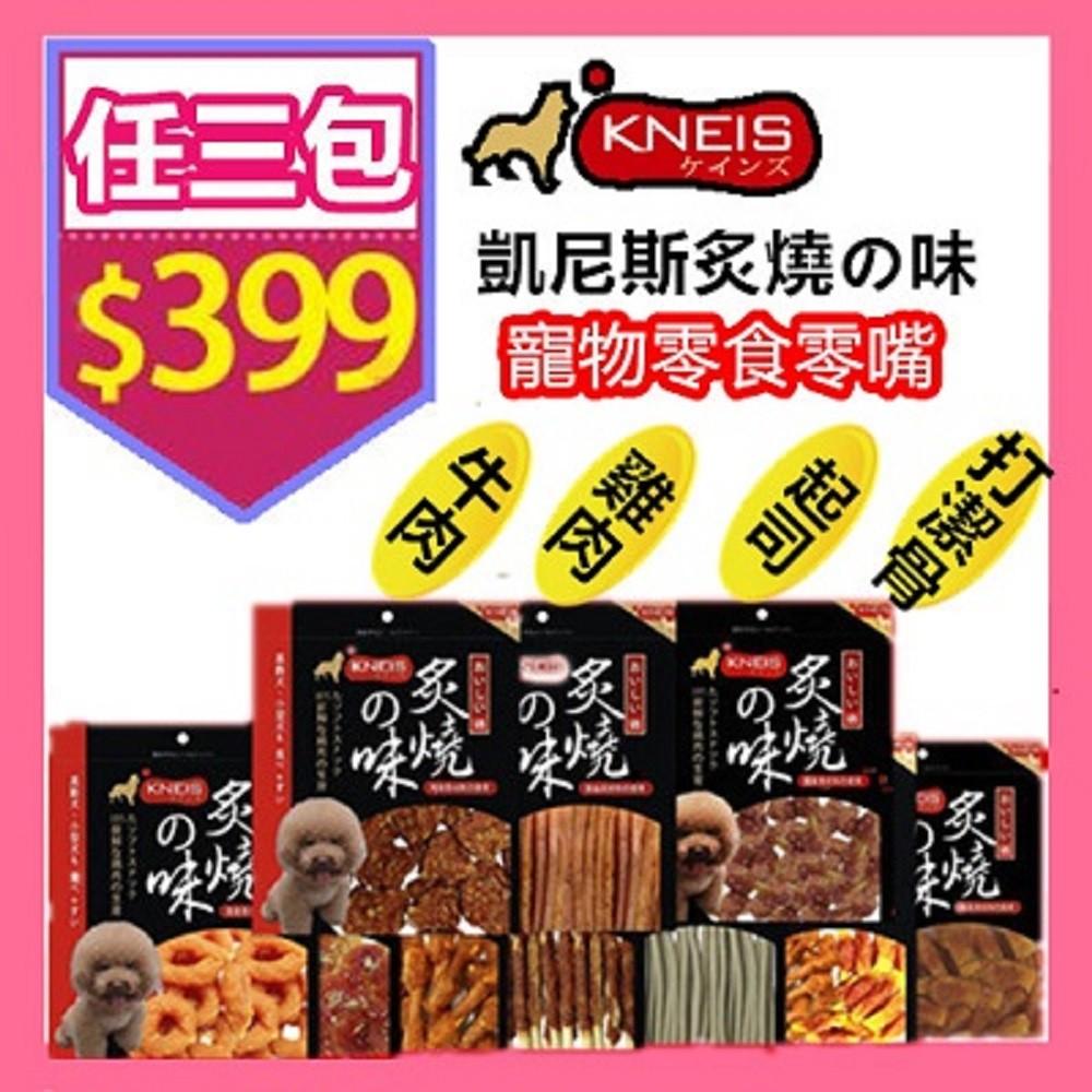 ~加碼送新品1 包~KNEIS 凱尼斯炙燒の味系列寵物零食零嘴點心起司雞肉海鮮牛肉等口味1