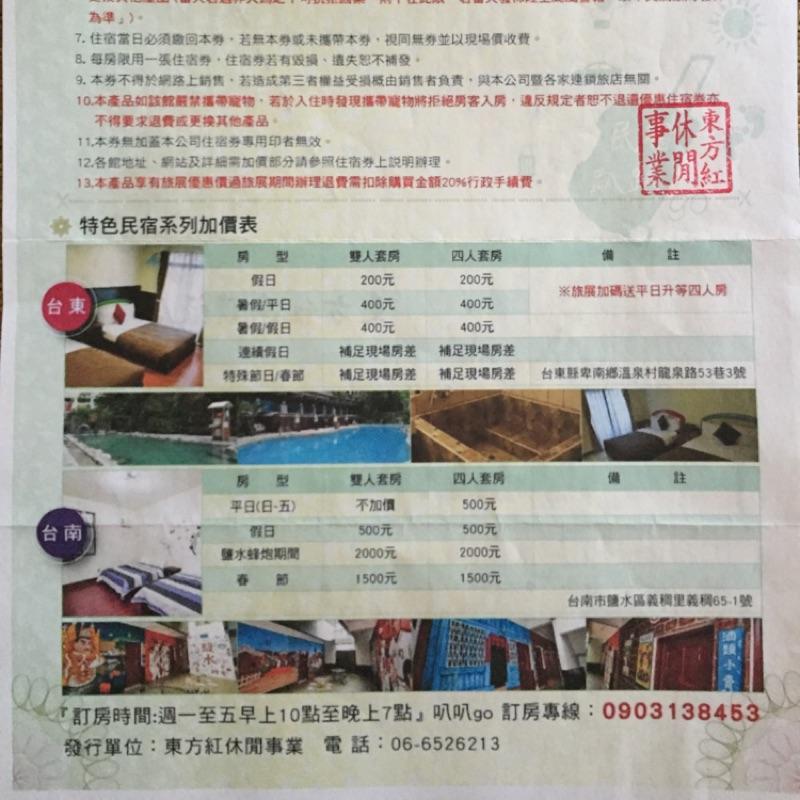 台東知本溫泉飯店(麟居)