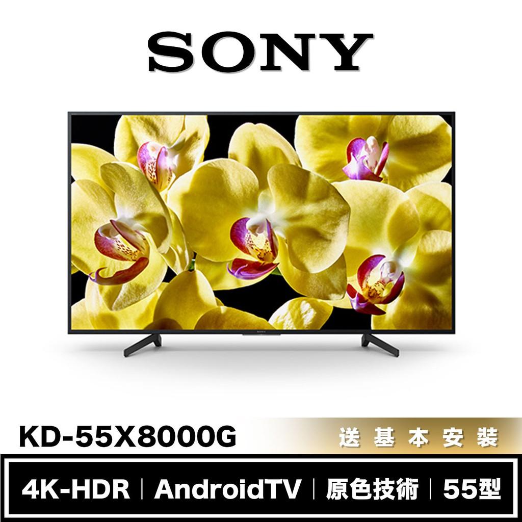 【領券再折扣】SONY KD-55X8000G 55吋 4K 智慧聯網 電視