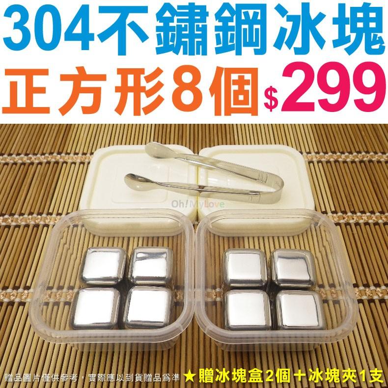 ~正方形8 個贈冰塊盒冰夾~304 食品級不鏽鋼冰塊威士忌品酒紅酒啤酒香檳冰球冰石冰酒棒(