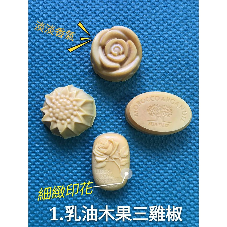 ~綠漾 皂~純天然精油 肥皂特製香味 香皂淨白清爽沐浴洗臉花型肥皂香皂精美 組