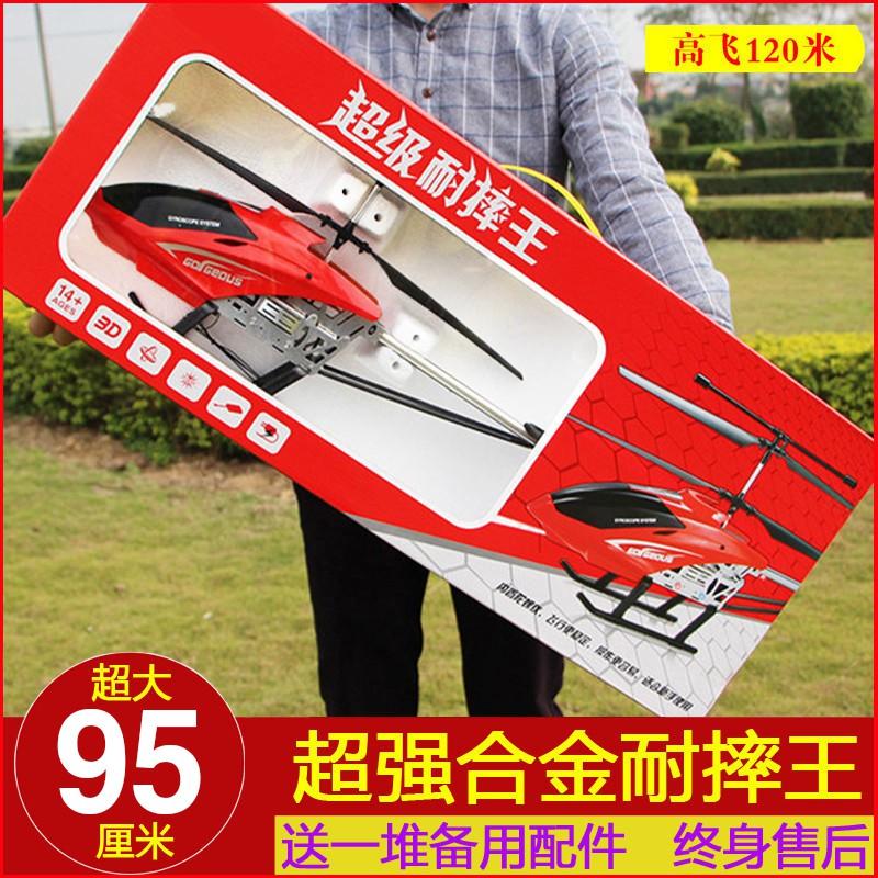 高 超大型遙控飛機耐摔直升機充電玩具飛機模型無人機飛行器(不支持711 超取請選黑貓宅配)