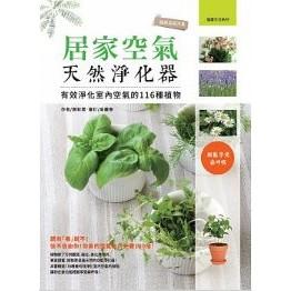 居家空氣天然淨化器:有效淨化室內空氣的116 種植物