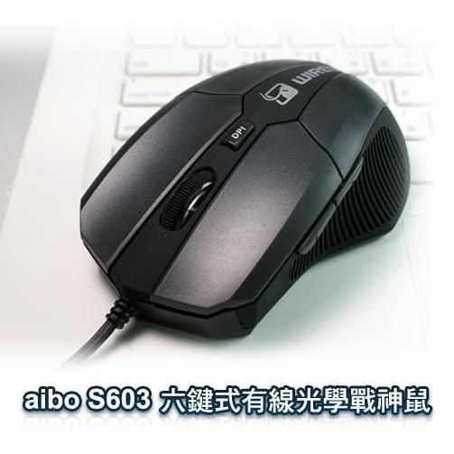 aibo S603 六鍵式有線光學滑鼠4 段DPI 切換上下頁滑鼠有線滑鼠USB 滑鼠