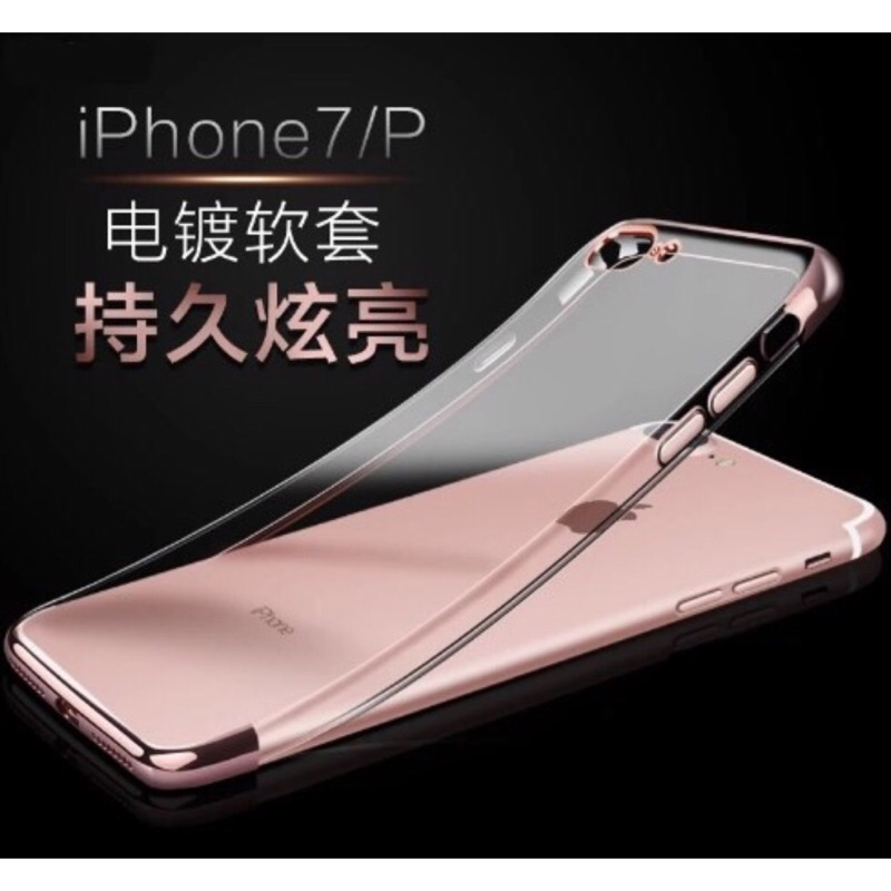 iPhone 6 6s 6plus 6splus 7 7plus 電鍍TPU 透明軟殼三段