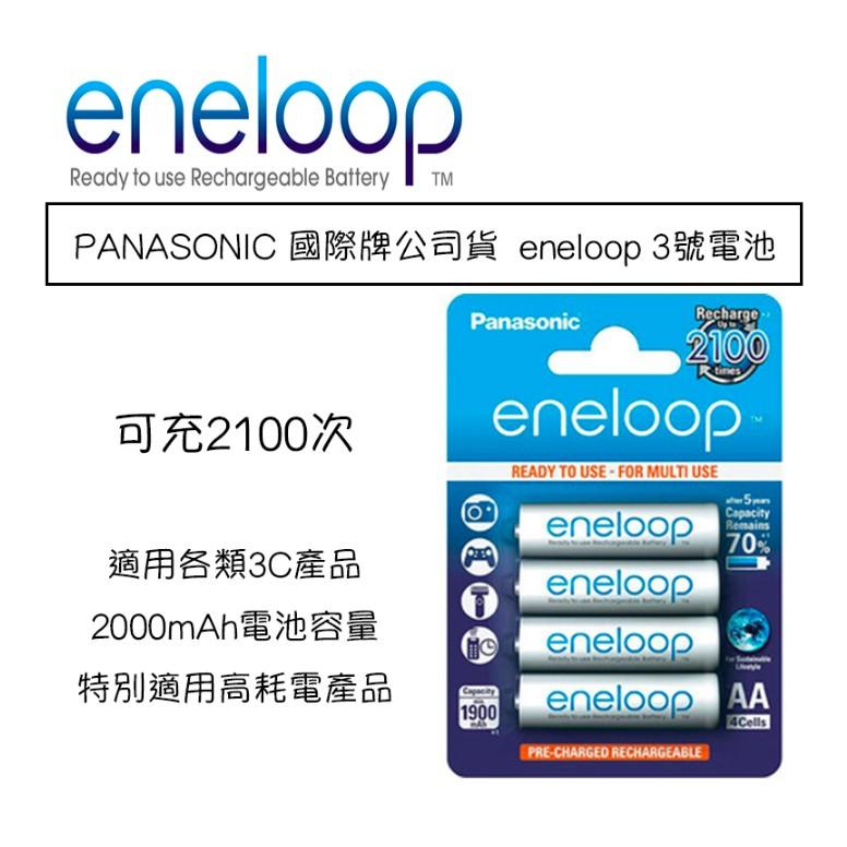 ~eYe 攝影~紙卡包裝PANASONIC 國際牌 貨可充2100 次eneloop 3