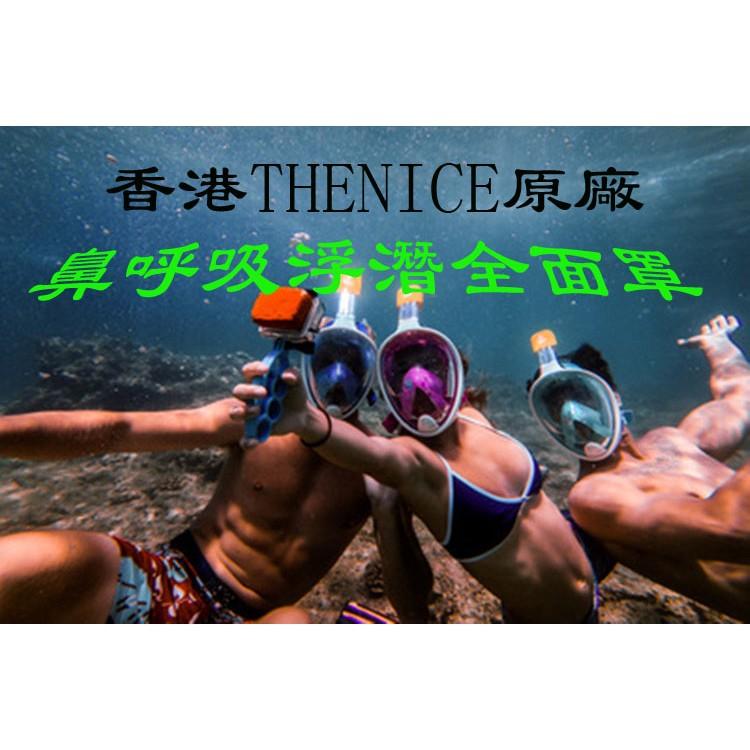 今夏最夯最酷最炫浮潛全面罩鼻呼吸管面鏡全乾式潛水神器防霧游泳浮潛藍芽麥克風潛水鏡蛙鏡