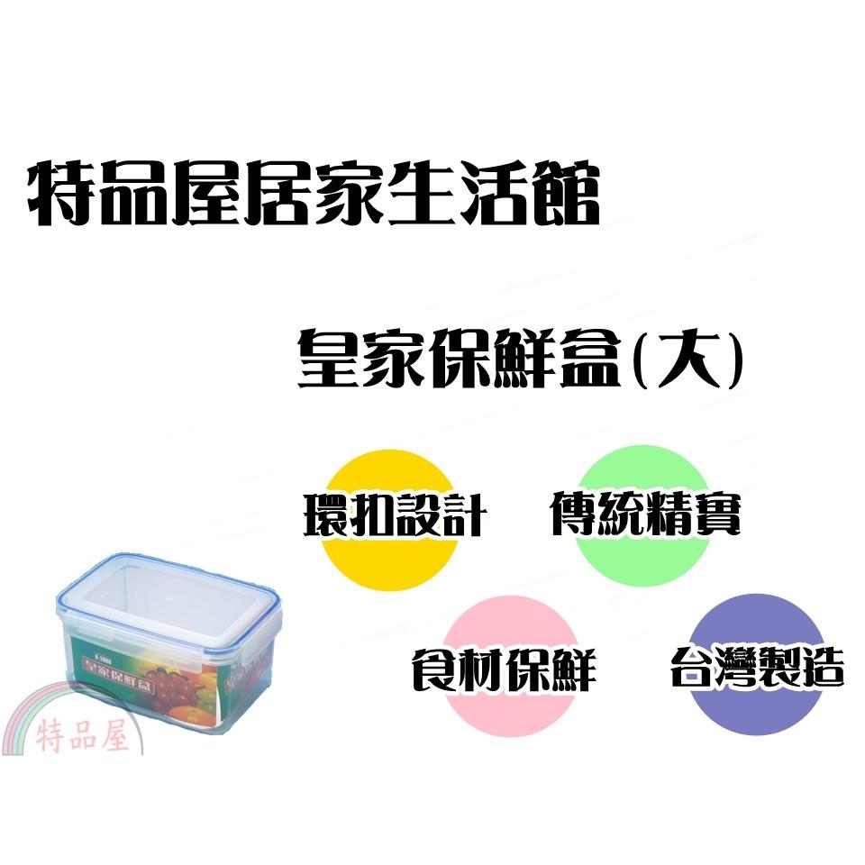 ~特品屋~ 製密扣式保鮮盒水果盒保鮮盒方形保鮮盒外出盒便當盒副食品保存盒