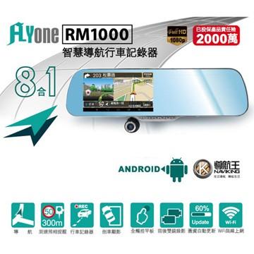 ~行車 ~附後鏡頭FLYone RM1000 導航測速前後後視鏡行車記錄器同3DX MIR