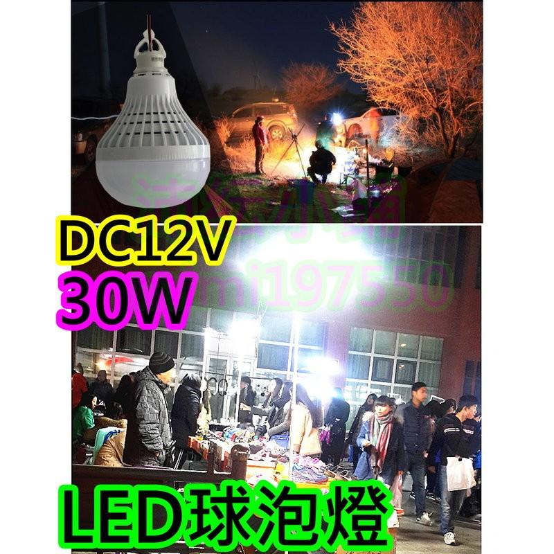 DC12V 30W 高亮度LED 照明燈~沛紜小鋪~超亮LED 燈LED 燈泡夜市路邊擺攤