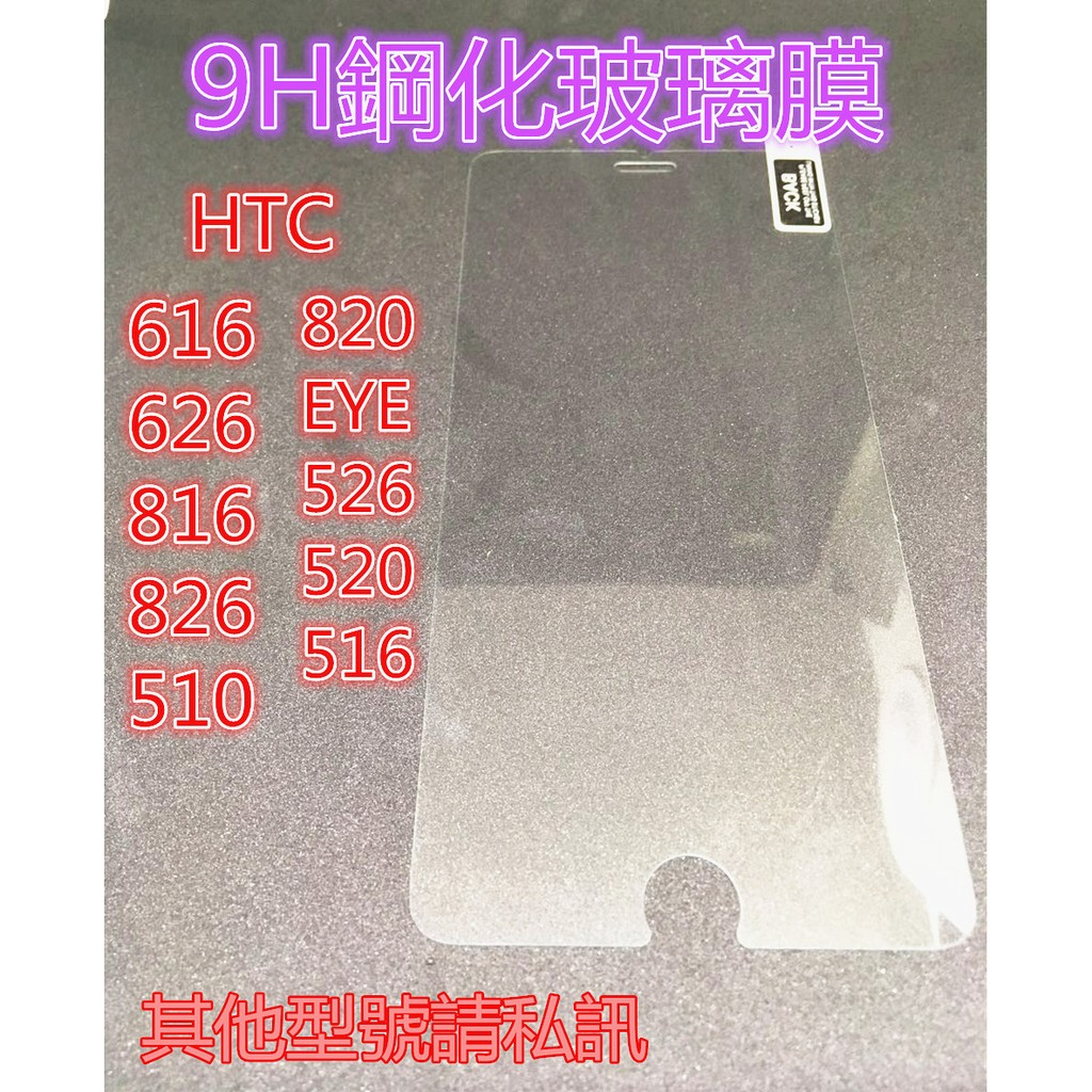 HTC 616 626 816 826 510 520 526 820 EYE 9h 鋼化
