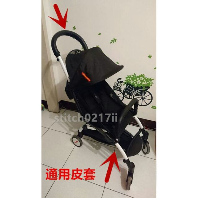 kiddopotamus yuyu yoya vovo 婴兒推車扶手保護套推車 皮套