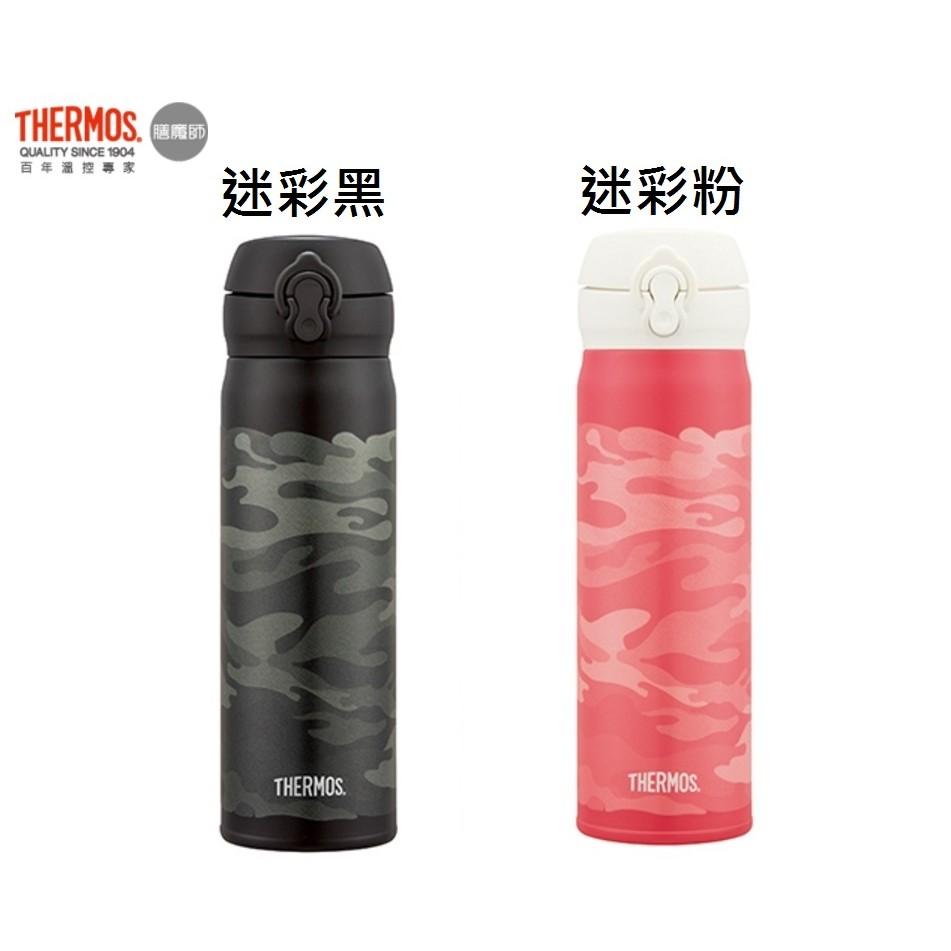Thermos 膳魔師不銹鋼真空保溫瓶JNL 500 迷彩黑迷彩粉JNL 500 CFBK