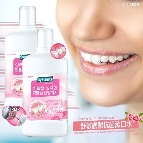 CJ LION Systema 舒敏護齦抗菌漱口水250ml 韓國漱口水