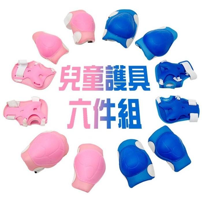 Baby Outdoor Gear 兒童安全護具六件式加厚蝴蝶護具腳踏車自行車滑板車溜冰鞋