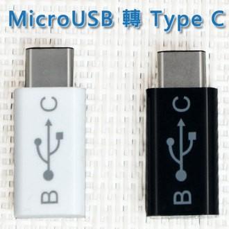 熊熊3C ~轉接頭~Micro USB 轉Type C 充電轉接器LG Nexus 5X