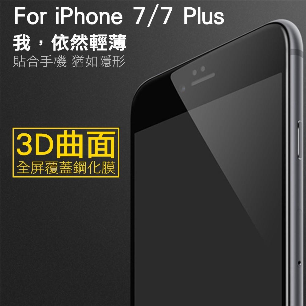 iPhone 7 7 plus 3D 曲面鋼化膜玻璃膜全覆蓋包邊3D 曲面滿版玻璃貼膜