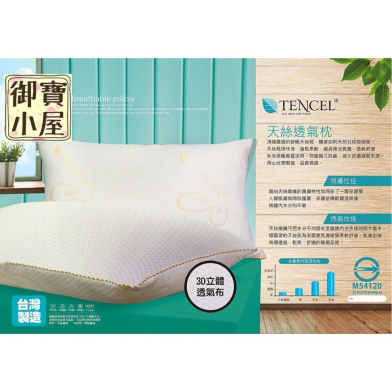 衝 天絲3D 立體透氣枕~御寶小屋~枕頭天絲枕套